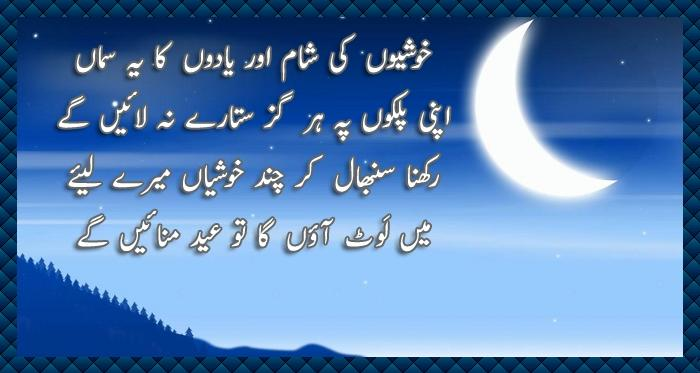 Main lout Aaon Ga to Eid Manaey Gay  - Eid Mubarak Poetry, Eid Poetry In Urdu, Eid Mubarak, Urdu Poetry, Eid Shayari, Eid Mubarak Sms, urdu poetry