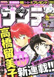 Truyện Kyoukai no Rinne