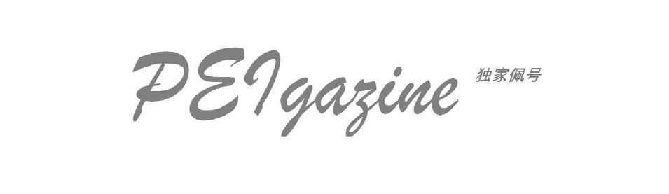 PEIgazine ,独家佩号