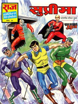 SUPREMA (Super Commando Dhruv-SCD Hindi Comic) (PDF)