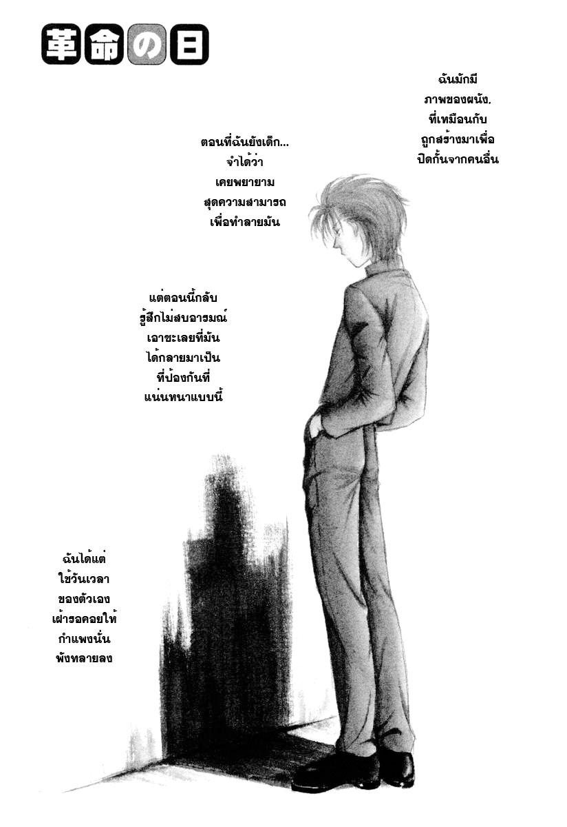 อ่านการ์ตูน Kakumei no Hi 1 ภาพที่ 8