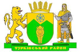 Великий  герб  Турківського  району