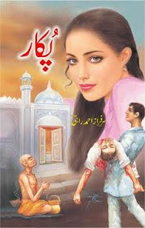 Pukar by Sarfraz Ahmed Rahi