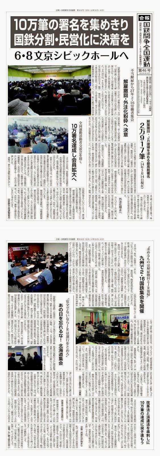 http://www.doro-chiba.org/z-undou/pdf/news_46.pdf