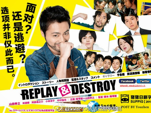 REPLAY DESTROY
