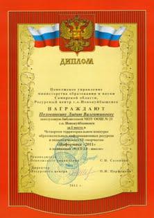 """Первое место в конкурсе """"Информика-2011"""". Номинация """"Web2.0- школе"""""""