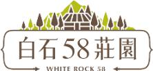 白石58莊園 WHITE ROCK 58