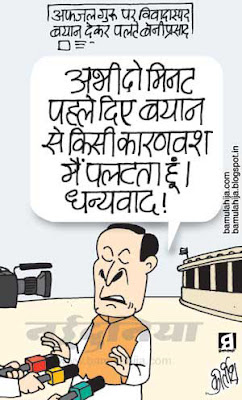 beni prasad verma cartoon, congress cartoon, afzal guru cartoon, indian political cartoon