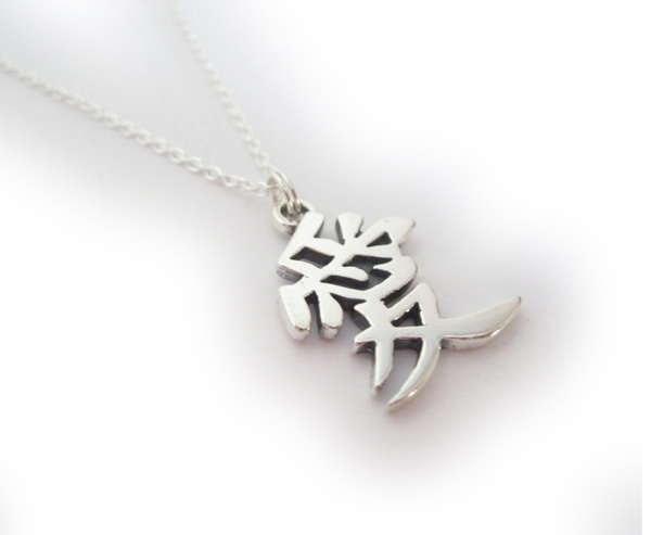 Designs By Leigha Photo Gallery Chinese Symbols Necklaces Chinese