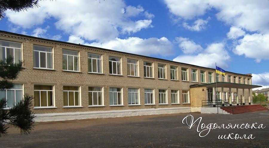 Подолянська загальноосвітня школа Куп`янскої районної ради Харківської області
