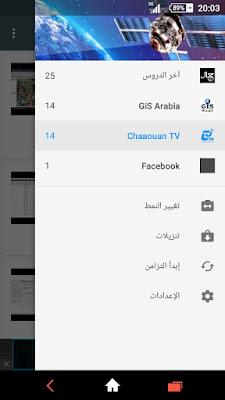 تطبيق GeoJamal للتوصل بجديد الدروس في الوقت المناسب