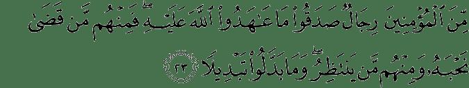 surahalahzabayat23