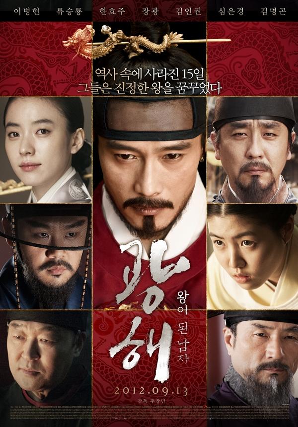韓國電影《光海,成為王的男人》介紹(李秉憲) 1