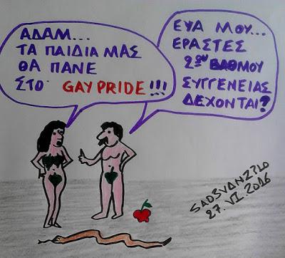 ADAM-EVA-GAYPRIDE