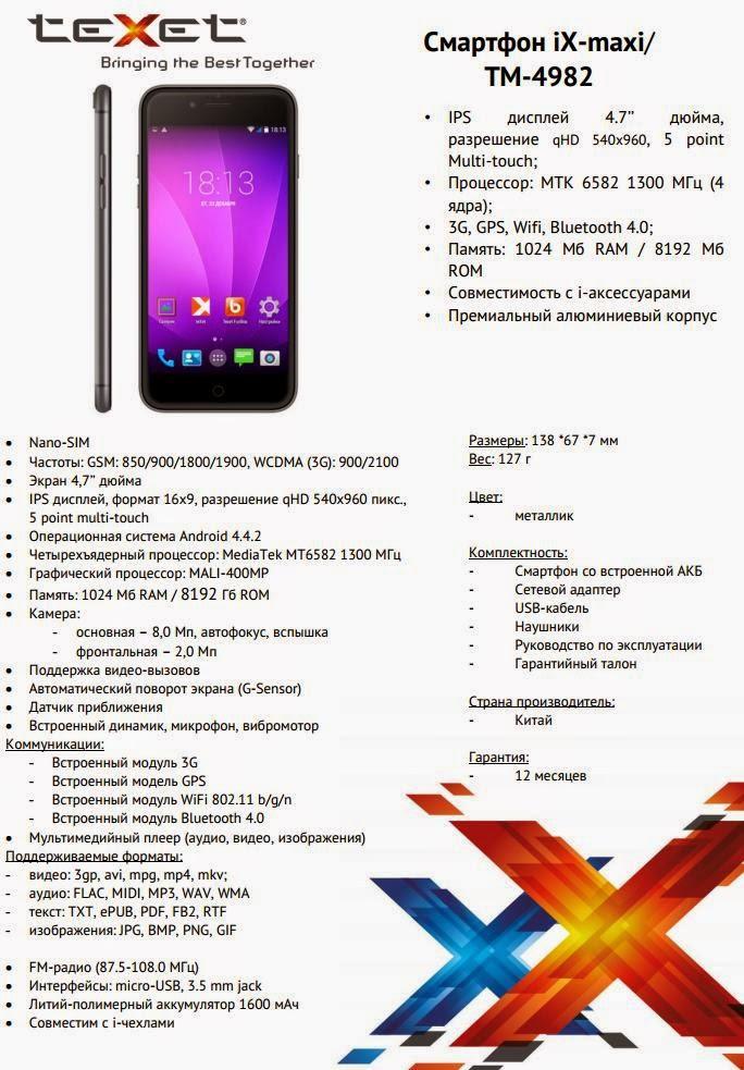 Android-смартфон в стиле iPhone 6 под названием iX-maxi от российской компании teXet
