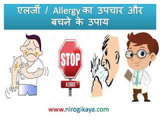 Allergy-treatment-remedies-prevention-tips-in-Hindi