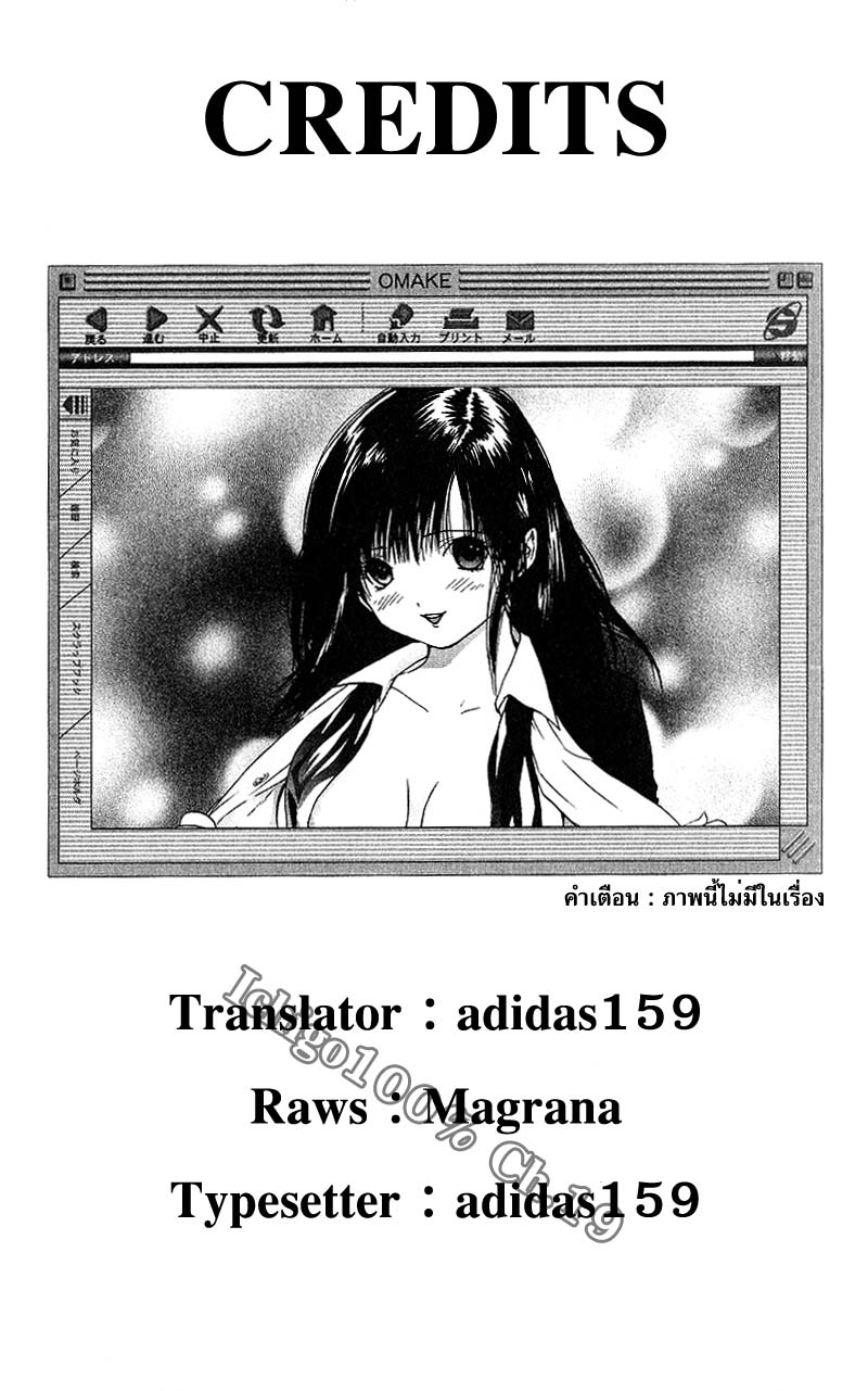 อ่านการ์ตูน Ichigo100 19 ภาพที่ 20