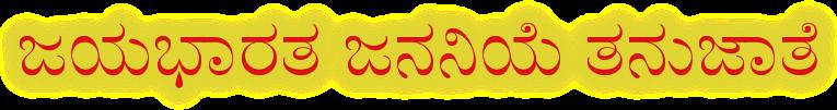 Kannada Naadageete