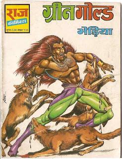 Green Gold-Kobi-Aur-Bheriya-Hindi-Comic