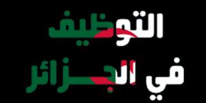 التوظيف في الجزائر
