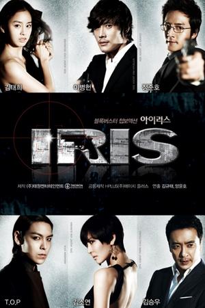 Mật danh - Iris - 2009
