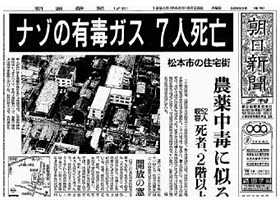 かくれ里: 松本サリン事件