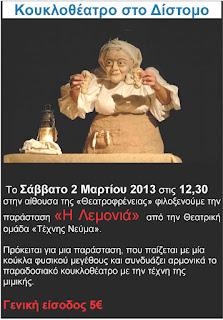 Κουκλοθέατρο στο Δίστομο