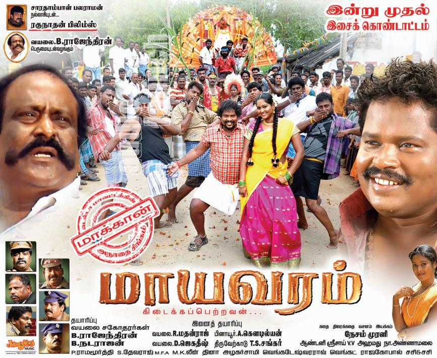 Old Songs Tamil Mp3 Songs Online