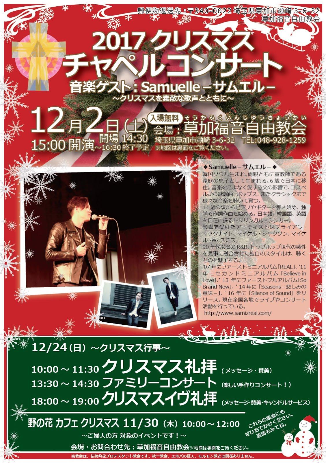 ♪ 2017クリスマス♪