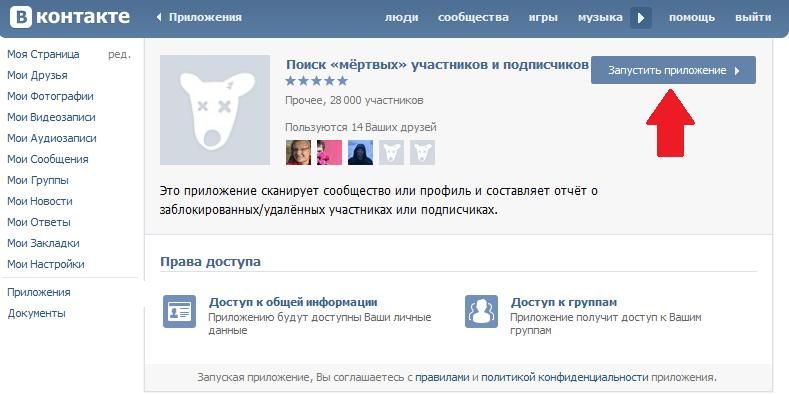 боты вконтакте анализ