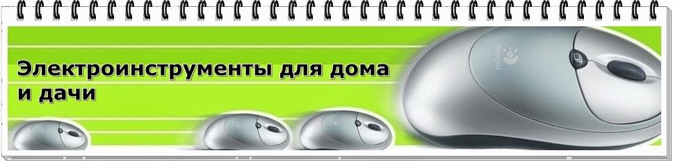 Электроинструменты для дома и дачи.
