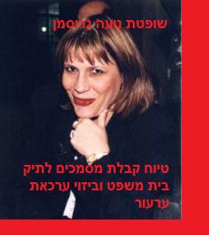 שופטת נועה גרוסמן - טיוח קבלת מסמכים לתיק בית משפט וביזוי ערכאת ערעור