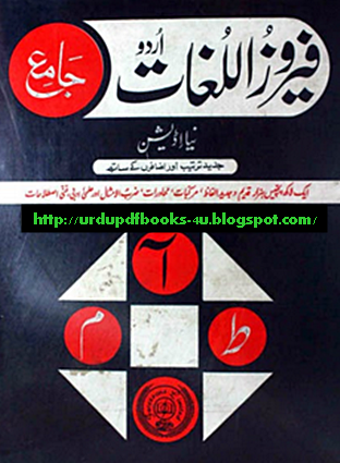 Feroz-ul-Lughat muft in urdu