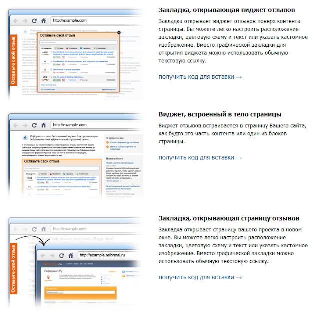 reformal-ru widgets