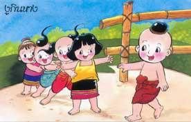 ประเพณีไทย การละเล่น งูกินหาง แม่งูเอ๋ย (เอ๋ย) กินน้ำบ่อไหน..