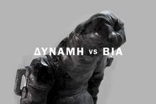 ΜΙΧΑΛΗΣ ΚΑΛΛΙΜΟΠΟΥΛΟΣ: «ΔΥΝΑΜΗ vs ΒΙΑ» ΣΤΗΝ ΓΚΑΛΕΡΙ A.ANTONOPOULOU.ART