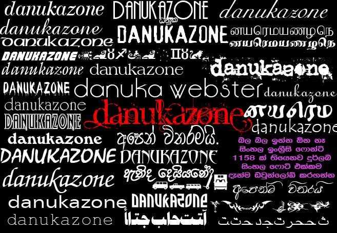 සිංහල ෆොන්ට් Sinhala Font Saara font fm