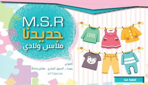 M.S.R