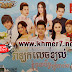 [Album] Town CD Vol 50 | Khmer New Year 2014