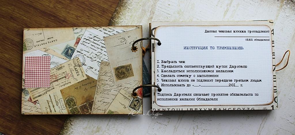 Как сделать книжку желаний для любимого своими руками