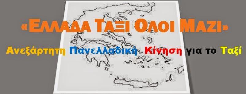 """""""Ελλάδα Ταξί Όλοι Μαζί."""""""