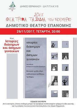 29/11 Θέατρο