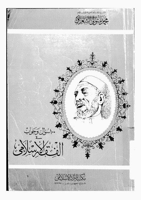 100 سؤال وجواب في الفقه الإسلامي - محمد متولي الشعراوي pdf