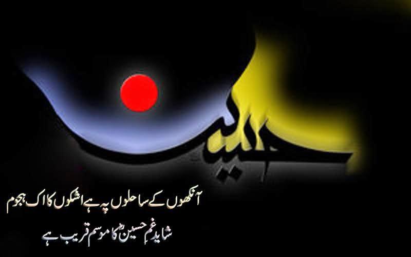 IMAAM HUSAIN Ki Shahaadat ki Khabar Pehle Hi Se Maloom