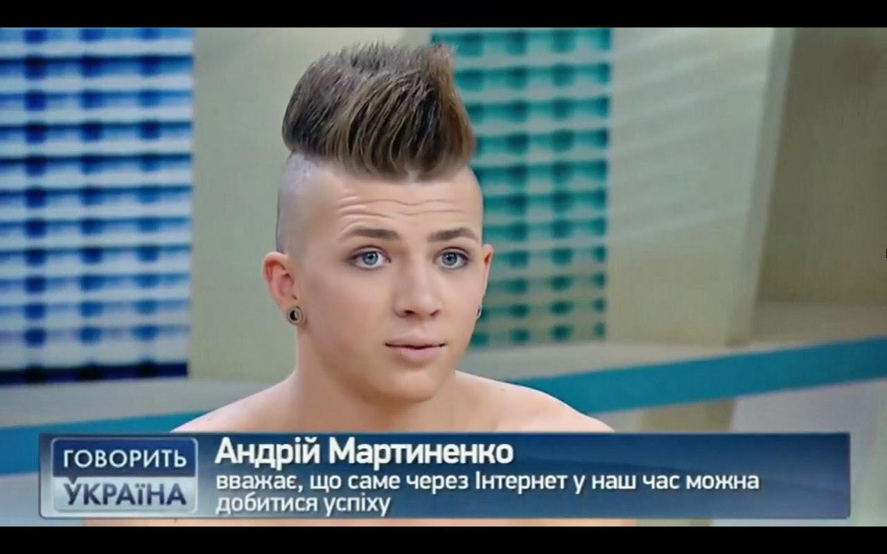 Как называется причёски андрея мартыненко
