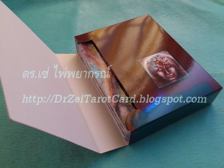 Soul Cards I Soul Cards II โซลการ์ด Box set ไพ่ออราเคิล กล่องไพ่ยิปซี Oracle SoulCards กล่องไพ่ ไพ่ยิปซีจิตสัมผัส Spiritual Art ไพ่ทาโร่ต์ จิตวิญญาณ ไพ่ทาโร่สัมผัสจิต