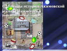 """веб-страница """"История Акимовской школы"""""""