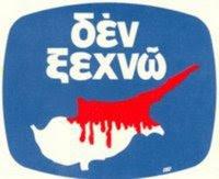 Ο Ελληνισμός είναι ενιαίος και στηρίζει τους αδελφούς Κυπρίους