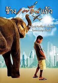 The Elephant Boy ช้างเพื่อนแก้ว 1