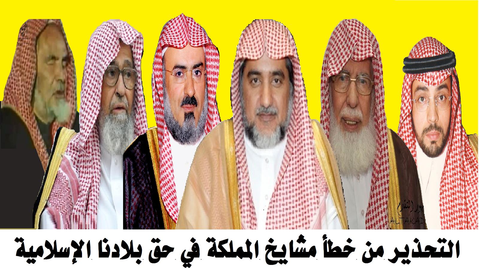 التحذير من خطأ مشايخ المملكة في حق بلادنا الإسلامية